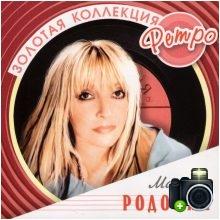 Maryla Rodowicz - Золотая Коллекция Ретро